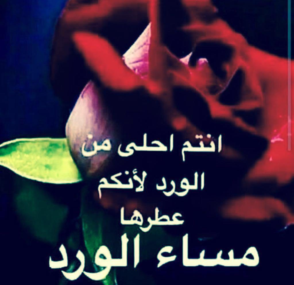 بالصور مساء الشوق , كلمات عن الشوق 5220 5