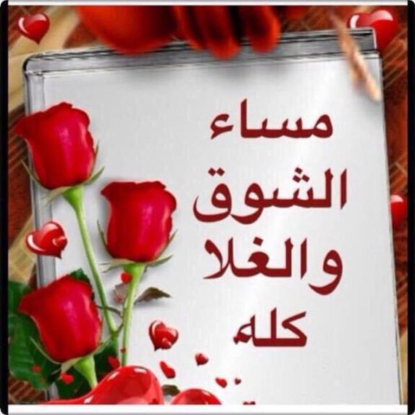 بالصور مساء الشوق , كلمات عن الشوق 5220 8