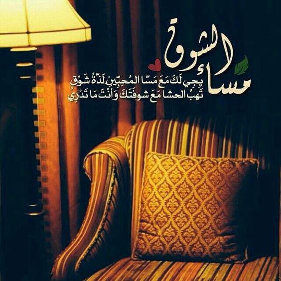 بالصور مساء الشوق , كلمات عن الشوق 5220 9
