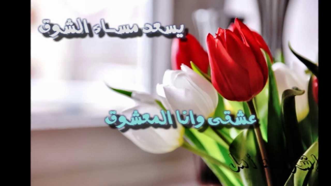 بالصور مساء الشوق , كلمات عن الشوق 5220