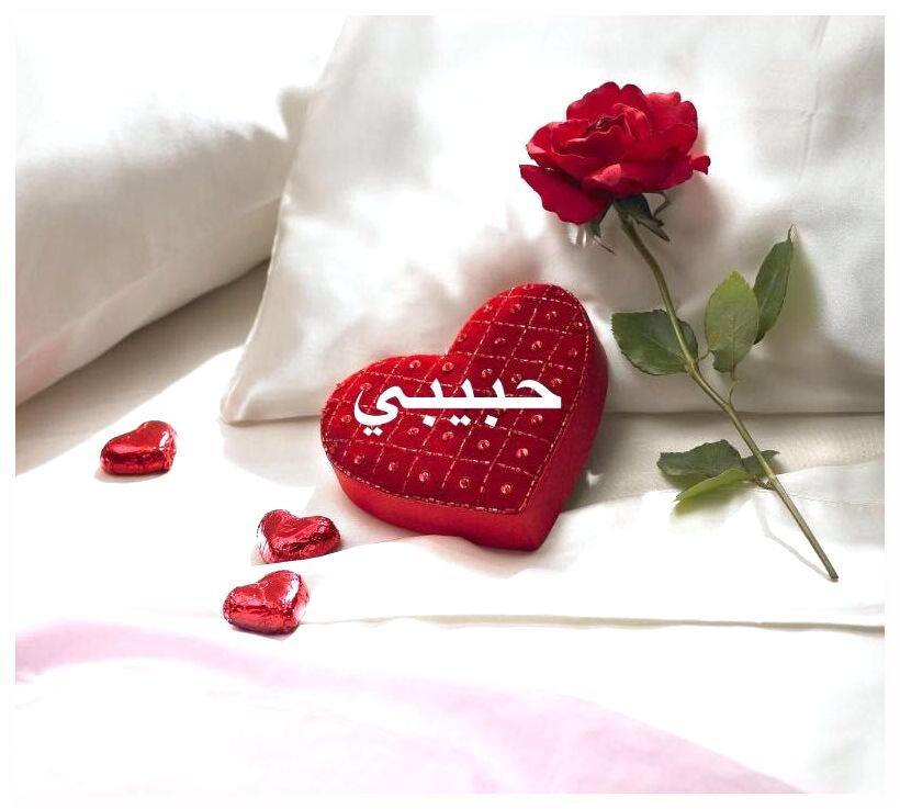 بالصور صور عن حبيبي , احلى كلامات الحب والرومانسيه 5224 4