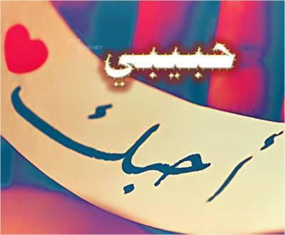 بالصور صور عن حبيبي , احلى كلامات الحب والرومانسيه 5224 8
