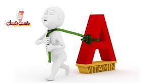 صور فوائد فيتامين a , اهمية فيتامين a