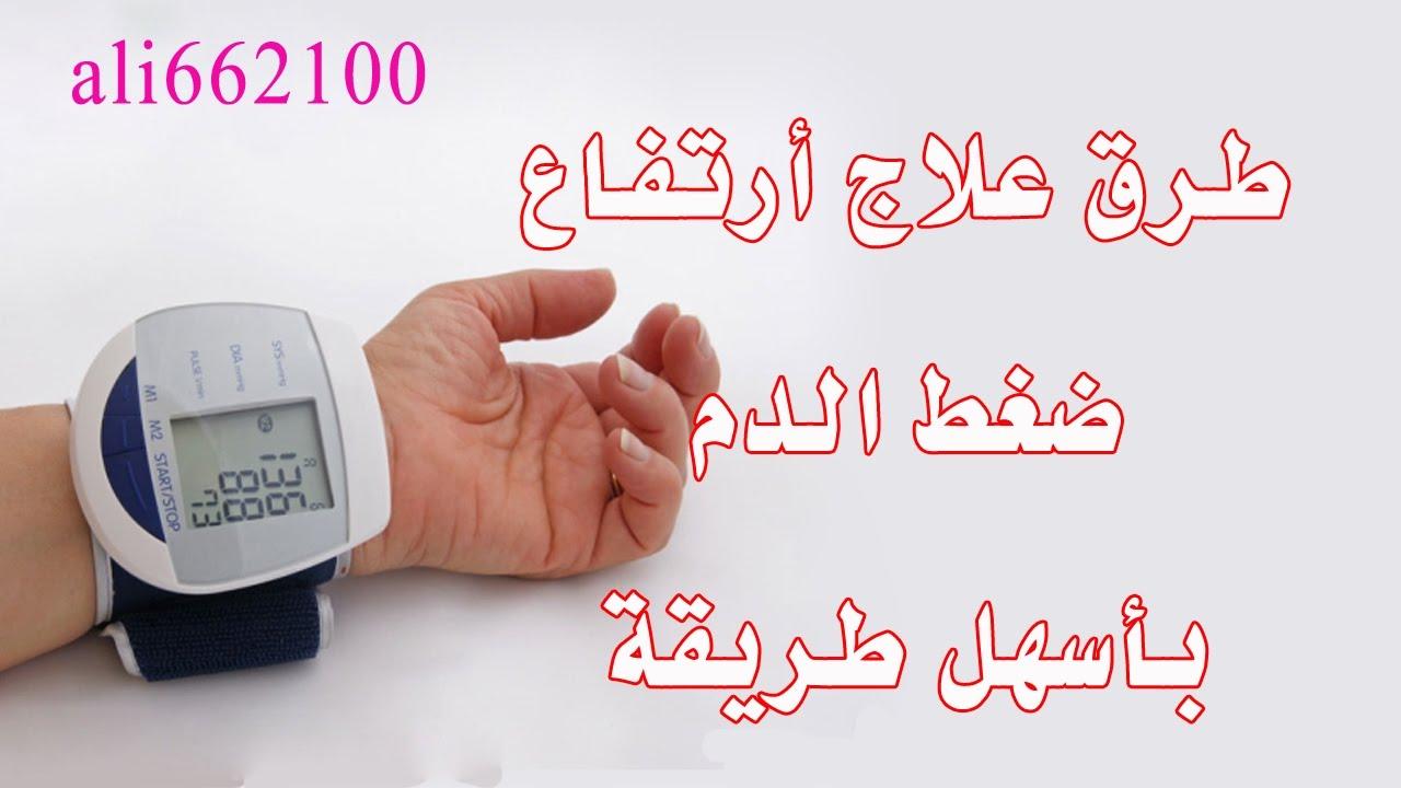 صور علاج ارتفاع ضغط الدم , اسباب و علاج ارتفاع ضغط الدم