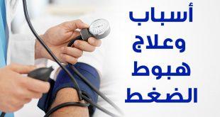 علاج ارتفاع ضغط الدم , اسباب و علاج ارتفاع ضغط الدم