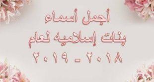 اسماء بنات جديده وحلوه وخفيفه , اسماء بنات 2019