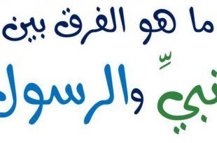 صور الفرق بين النبي والرسول , افضل المعلومات الدينية