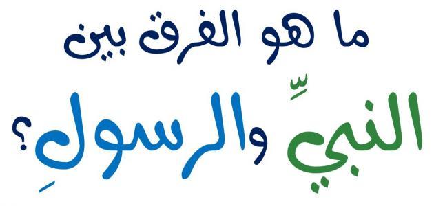 صورة الفرق بين النبي والرسول , افضل المعلومات الدينية