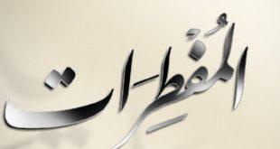 المفطرات في رمضان , اسباب عدم تقبل الصيام