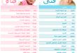 بالصور معاني اسماء بنات , اجمل اسم طفلة 1238 3 110x75