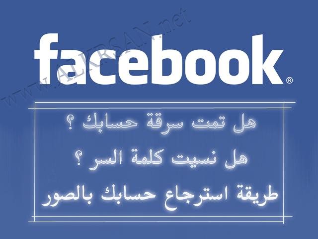 صوره نسيت كلمة سر الفيس بوك , اسهل طريق لاستعادة الفيس