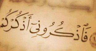 بالصور حكم دينية , اهم قواعد الدين الاسلامي 1398 12 310x165