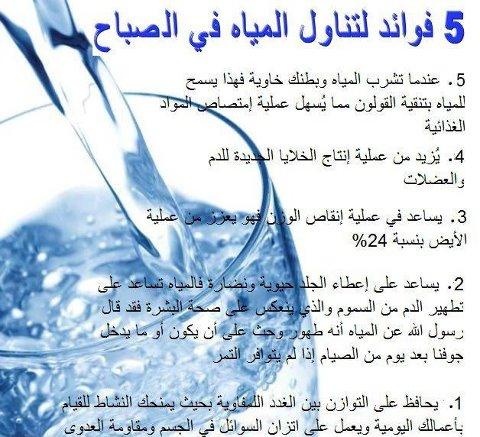 صورة فوائد الماء , اهميه الماء لجسم الانسان