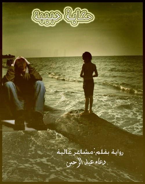صورة روايات دعاء عبد الرحمن , اجمل روايات جذابة وشيقة