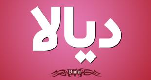 صوره معنى اسم ديالا , اسم بناتي حديث جدا