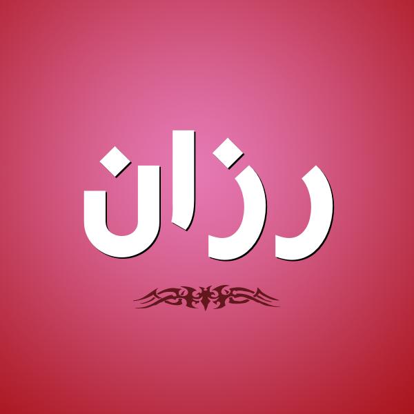 صورة معنى اسم رزان , اسماء بنات لبنانية