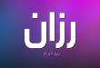 بالصور معنى اسم رزان , اسماء بنات لبنانية 1452 2 110x75