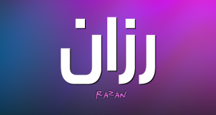 صوره معنى اسم رزان , اسماء بنات لبنانية