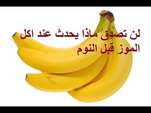 صورة فوائد الموز , اهمية الموز لجسم الانسان 1535 1