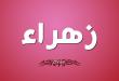 بالصور معنى اسم زهراء , اسم بنت يحمل معاني جميله 1557 1 110x75