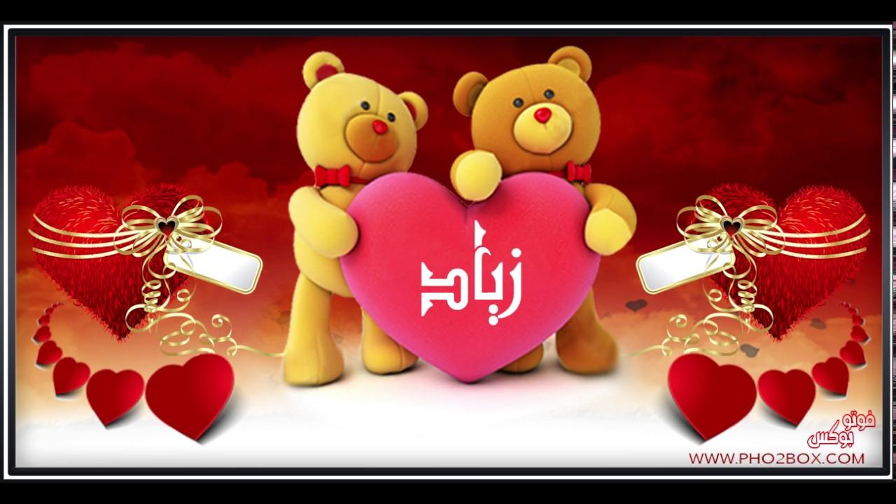صورة معنى اسم زياد , تفسير اسم زياد