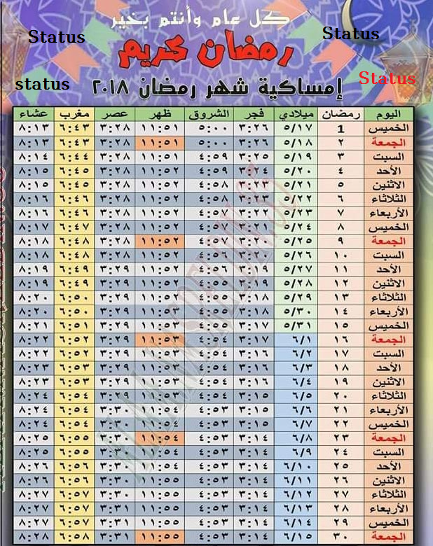 صورة امساكية شهر رمضان 2019 , معلومات عن امساكية شهر رمضان2019