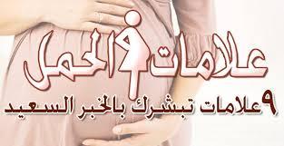 صورة متى تبدا اعراض الحمل , الحمل واعراضه