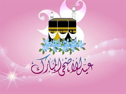 صورة صور عن عيد الضحى , معلومات عن عيد الاضحى