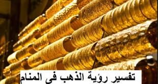 صور تفسير الذهب في الحلم , معنى حلم الذهب