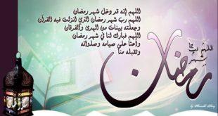 صوره دعاء في رمضان , اجمل ادعية لرمضان