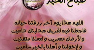 بالصور رسائل صباحية دينية , اجمل الرسائل الصباحية 2058 12 310x165