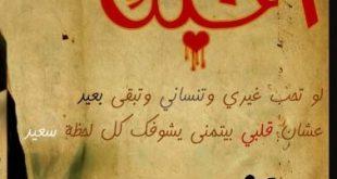مسجات عن الحب , رسائل حب