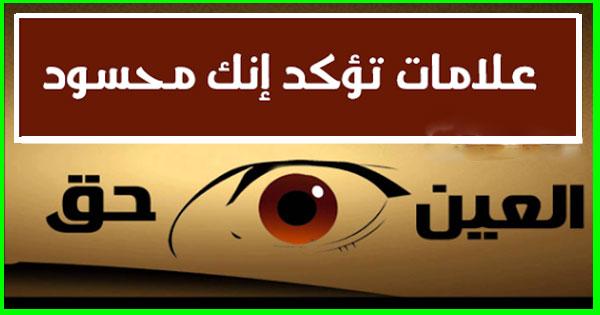 صورة علامات الحسد في البيت , الحسد وعلامات الاصابة بالعين