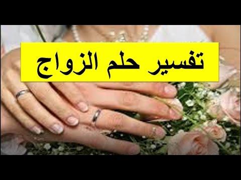 صورة تفسير حلم الخطوبة للمتزوجة , تفسير رؤيه الخطوبه للمتزوجه