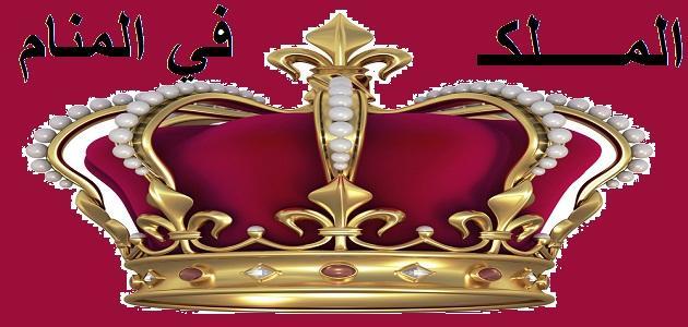 صورة تفسير حلم رؤية الملك , التعرف علي معني رؤيه الملك في المنام 2735 1