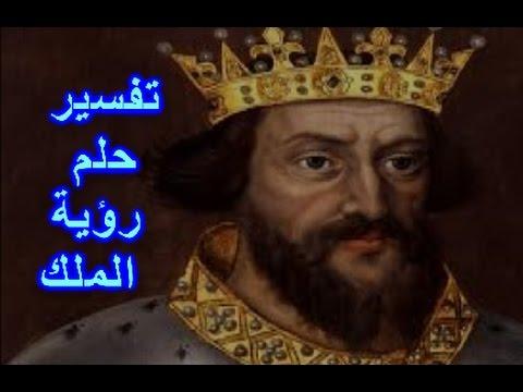 صورة تفسير حلم رؤية الملك , التعرف علي معني رؤيه الملك في المنام 2735