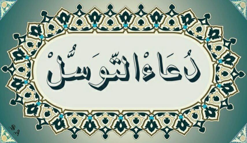 صورة دعاء التوسل , دعاء الرجاء من الله