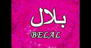 معنى اسم بلال , ماهو معني اسم بلال واصله