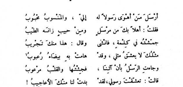 صورة شعر جاهلي غزل فاحش , اجمل الاشعار الجاهليه في الغزل