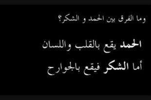 صورة الفرق بين الحمد والشكر , توضيح الفروق بين الحمد والشكر