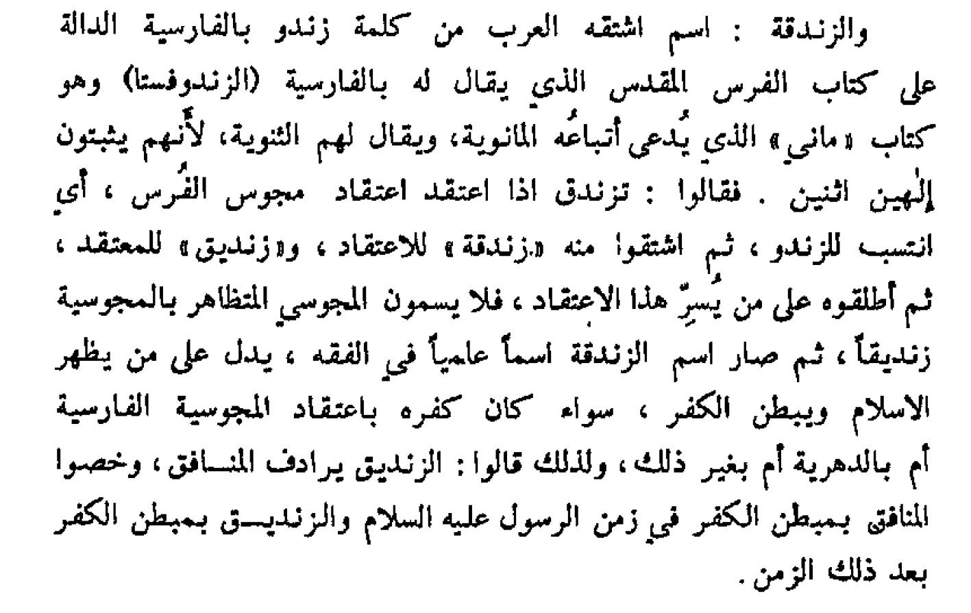 بالصور معنى زنديق , ماتعنيه كلمه زنديق 2866 1