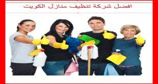 شركة تنظيف بالكويت , اهم التفاصيل عن شركات التنظيف بالكويت
