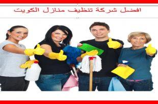 صورة شركة تنظيف بالكويت , اهم التفاصيل عن شركات التنظيف بالكويت