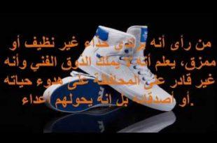 صورة تفسير حلم لبس الحذاء للمتزوجة , مايعنيه لبس الحذاء للمتزوجه في الحلم