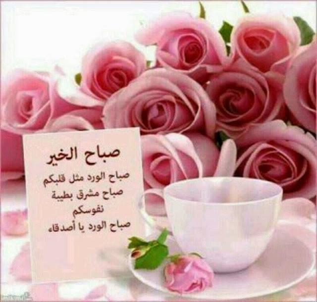 صورة صباح الخير وكل الخير , اجمل صباح الخير