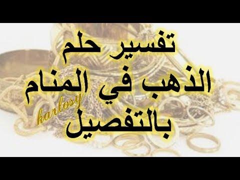 صورة تفسير حلم الخاتم الذهب للمتزوجة , الحلم بالخاتم الذهب للمتزوجه 3097 1