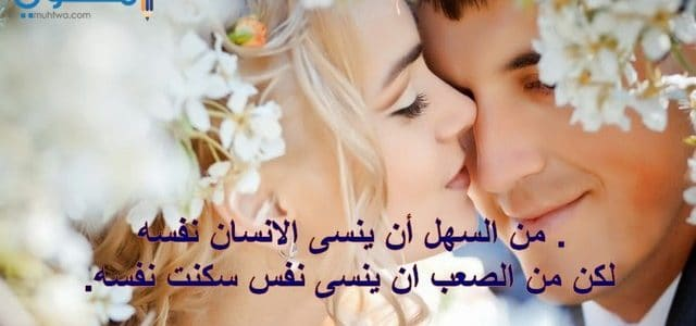 بالصور صورحب رومانسيه 2019 مكتوب عليها , اجمل صور حب ورومانسيه 3108 4