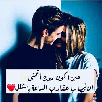 بالصور صورحب رومانسيه 2019 مكتوب عليها , اجمل صور حب ورومانسيه 3108 9