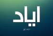 بالصور معنى اسم اياد , مايعنيه اسم اياد 3109 2 110x75