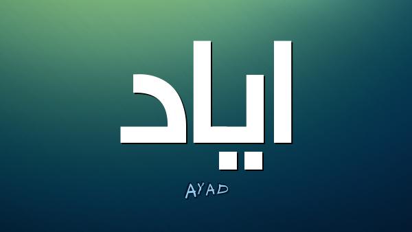 صورة معنى اسم اياد , مايعنيه اسم اياد